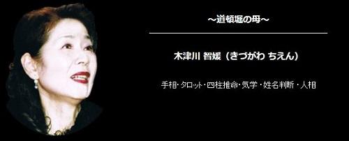 木津川 智媛(きづがわ ちえん)先生