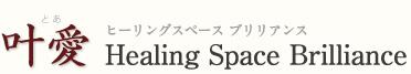 叶愛 Healing Space Brilliance