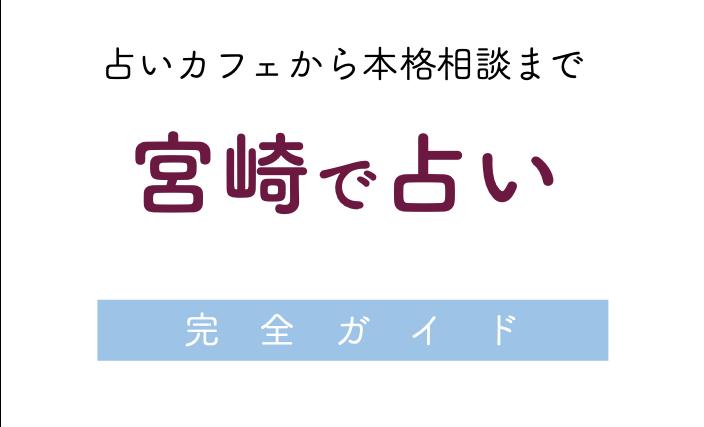 宮崎で占い!完全ガイド