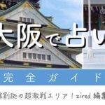 大阪でよく当たる占い師に会う【2021最新ガイド】