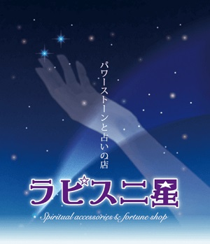 前田 伸和【ラピス二星】ロゴ