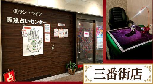 三番街店「梅田阪急占いセンター」
