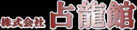 占龍館コスモパワー・YOUロゴ