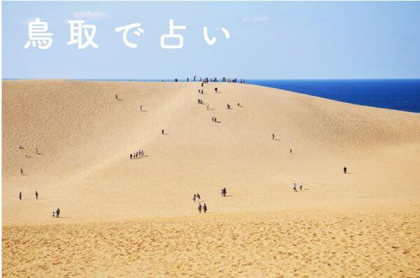 鳥取で占い!よく当たる占いベスト8【完全ガイド】