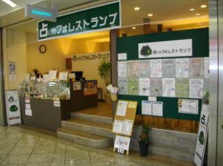 占いのフォレストランプ(なんばウォーク店)