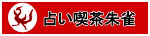 占い喫茶朱雀のロゴ