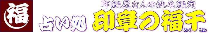 印章の福千のロゴ