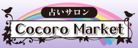 Cocoro Marketのロゴ