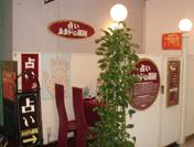 ルルドの部屋 さいか屋(サンパール)藤沢店の鑑定スペース