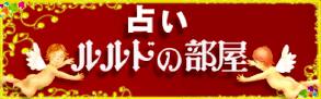 ルルドの部屋のロゴ