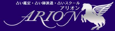 ARION アリオンのロゴ