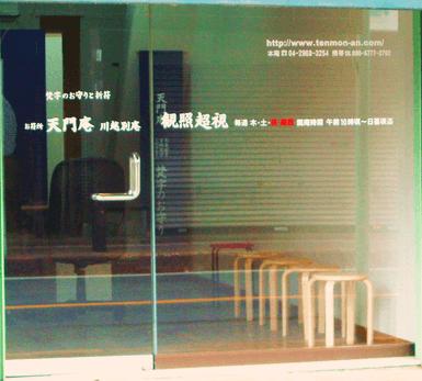 天門庵 川越別庵の外観入り口