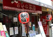 占いの華陽の店外写真