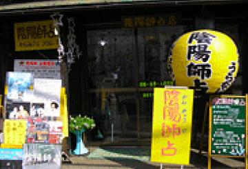 陰陽師占店の店外写真