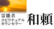 霊能者・スピリチュアルカウンセラー 和頼ロゴ