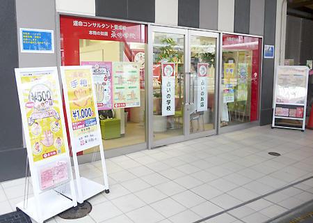 東明館 JR水戸エクセルみなみ店の外観入り口
