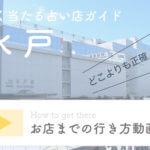 【動画あり】水戸で占い!本当に当たる占い師【完全ガイド2020】