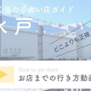 【動画あり】水戸で占い!本当に当たる占い師【完全ガイド2018】