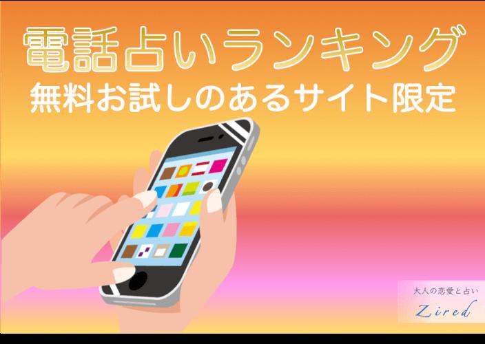 電話占いランキング【無料でお試しができる】