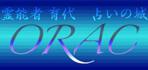 占いの城 ORAC