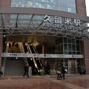 久留米駅の写真