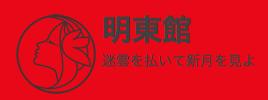 明東館のロゴ