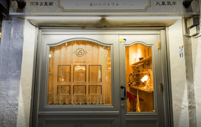 占いハートフル 横浜伊勢佐木町店の店舗外観写真