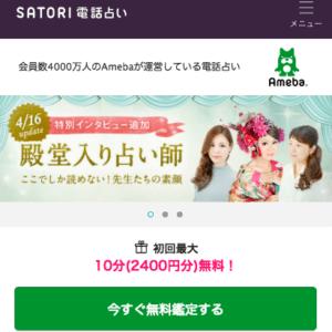 電話占いSATORI(サトリ)のサービストップページ