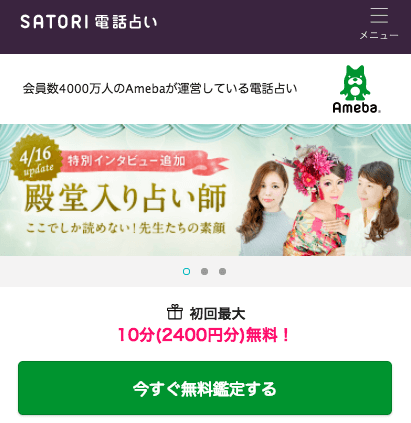 SATORI(サトリ)電話占いのサービストップページ