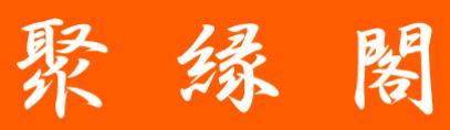 聚縁閣のロゴ
