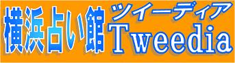 横浜占い館 ツイーディアのロゴ