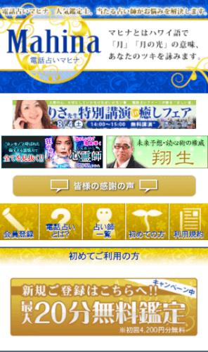 マヒナのスマートフォントップ画面