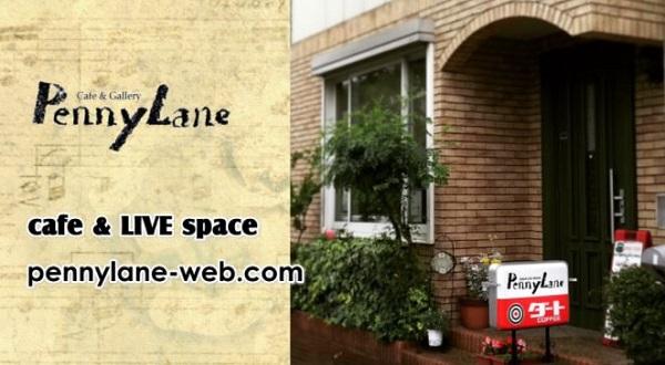 カフェ&ライブハウス Panny Lane