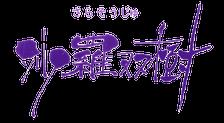 沙羅双樹のロゴ