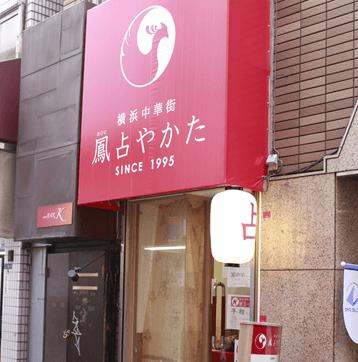 鳳占やかた新宿店