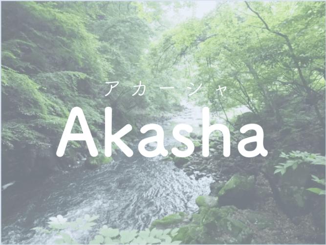 清里の占い店 アカーシャ(Akasha)
