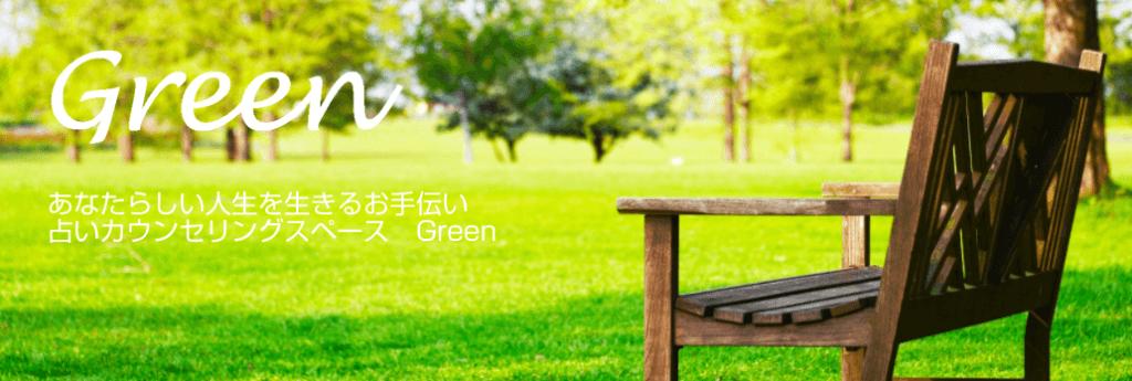 占いカウンセリング Green