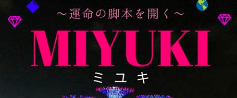 MIYUKI SUPER手相・方位・タロット