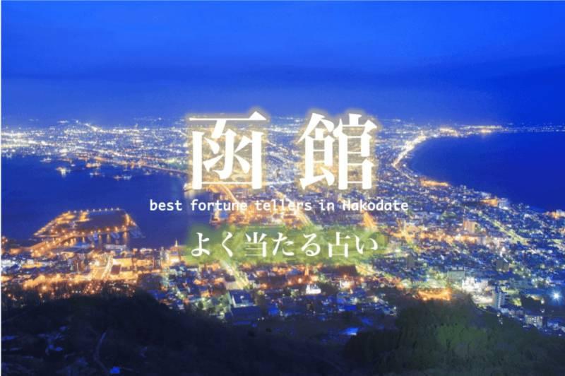 函館で占い!五稜郭周辺エリアがおすすめ!【函館のよく当たる占い店】