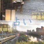 飯田橋〜神楽坂エリアで占い!口コミ話題のよく当たる占い7選【最新ガイド】