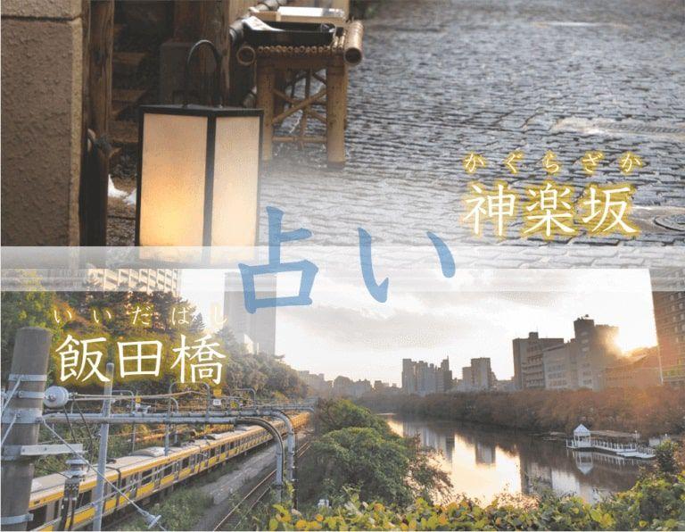 飯田橋〜神楽坂エリアで占い