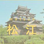 松江で占い!本当によく当たる占い師はどこにいる?【完全ガイド】