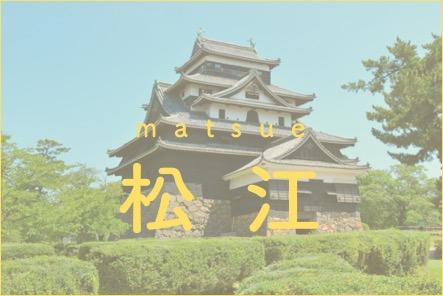 松江で占い!本当によく当たる占い師はどこにいる?