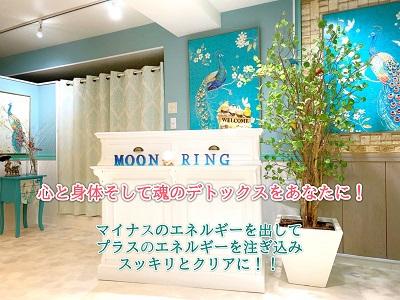 ヒーリングサロン【Moon Ring】