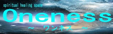 Onenessロゴ