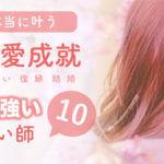 【本当に叶う】恋愛成就にめっぽう強い占い師10選【条件と見分け方】