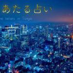 東京都内のよく当たる占い!最寄駅から探す【決定版ガイド2020】