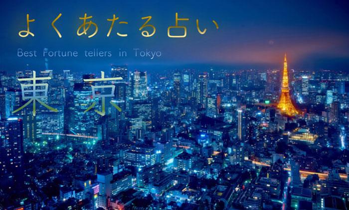 東京都内のよく当たる占い!最寄駅から探せる【決定版ガイド2018】