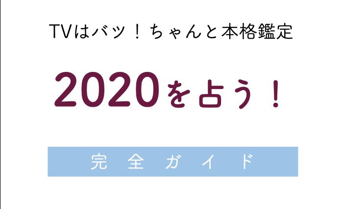 2020年を占う