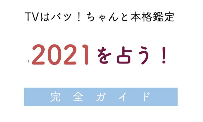 2021年を占う